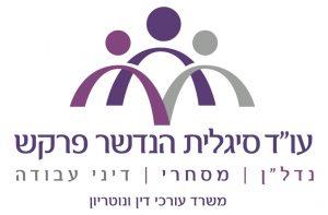 sigalit-logo